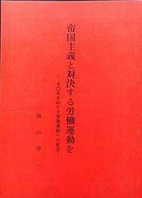 派 丈夫 中核 清水 「中核派」最高指導者の姿、半世紀ぶり確認 集会に出席:朝日新聞デジタル